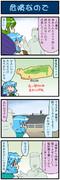 がんばれ小傘さん 1386