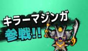 """""""宝物庫の番人"""" キラーマジンガ 参戦!"""