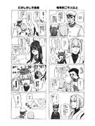 オカマ提督漫画①