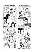 オカマ提督漫画②