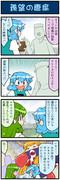 がんばれ小傘さん 1387