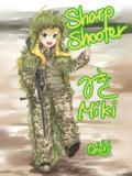 狙撃手ミキ