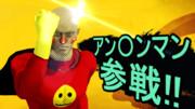 アン〇ンマン参戦!!