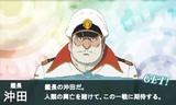新しい提督が着任しました!