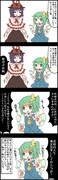 【四コマ】大ちゃんマジライン超え