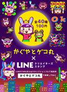 LINEスタンプ「かぐやとゲコ丸」宣伝ポスター☆