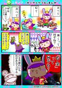 「かぐやとゲコ丸」まんが第2話【働け!ニート姫】