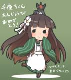 千夜ちゃん誕生日おめでとう~
