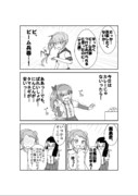 満潮・曙・霞 「誘惑」