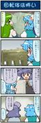 がんばれ小傘さん 1390