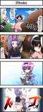 【東方4コマ】穴holic【59】