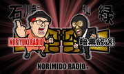 【第1回】 のり★みどラジオ「石川典行、横山緑」