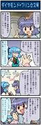 がんばれ小傘さん 1391