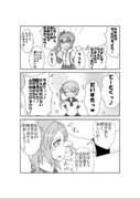 満潮・曙・霞 「逆行」