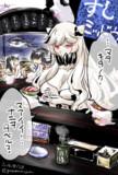 【艦これ】中間棲姫――近所にできたお寿司屋さん