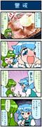 がんばれ小傘さん 1392
