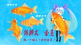 【きっと美味しい】銀獅式金魚【配布あり】