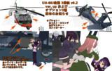 UH-60J救難3種類 v0.2更新 および オプション配布のお知らせ
