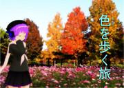 【秋のポスター選手権】色を歩く旅
