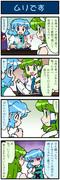 がんばれ小傘さん 1393