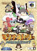マリナストーリー☆.N64