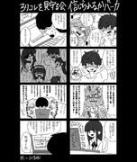 ろりこ×コレコレを見守る会 4コマ漫画