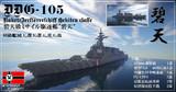 【minecraft】DDG-105 碧天級ミサイル駆逐艦