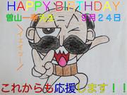 【曽山一寿先生】でんぢゃらすじーさん【誕生祝い】