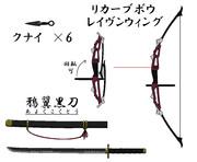 幸羽専用武器