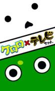 【ニコニコカドカワ祭り】ケロロ×テレビちゃん【ザクザクカード】