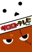 【ニコニコカドカワ祭り】ギロロ×テレビちゃん【ザクザクカード】