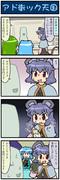 がんばれ小傘さん 1395