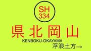 県北岡山駅駅名標