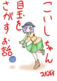 こいしちゃんを練習で描きました(^^)