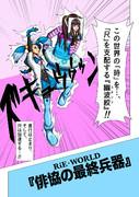 RiEの世界