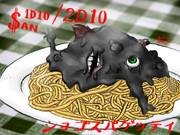 ショゴスパゲッティ
