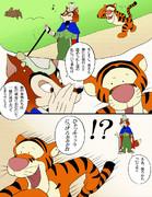虎の威を借りたい狐