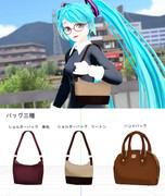 【配布終了】女の子が持ってそうなバッグ三種