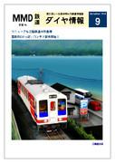 MMD鉄道ダイヤ情報[2014年9月号]