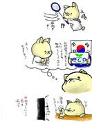 わんわんが韓●に言いたいことがある