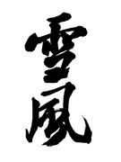 【艦これ】番外編.リクエスト1【書道シリーズ】