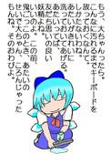友人のキーボードを水洗いしてあげる友達思い超アイドル妖精チルノちゃん