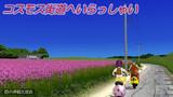 【秋のポスター選手権】西の岬観光協会【MMD】
