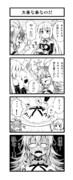 四コマ漫画 レインロー