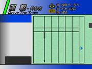 電車でGO!山陽新幹線編ダイヤ選択画面