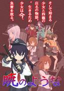 【MMD】第六駆逐隊のアニメが始まるらしい(嘘)