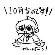 10月のぷらずま