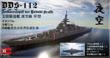 【Minecraft】DDS-112 夜空級支援駆逐艦 甲型