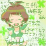 三瓶由布子さんご出産おめでとうございます!