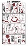 白熱!北方棲姫戦!!